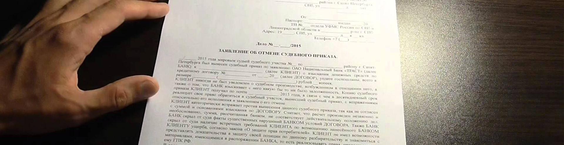 отмена судебного приказа в Ярославле и Ярославской области