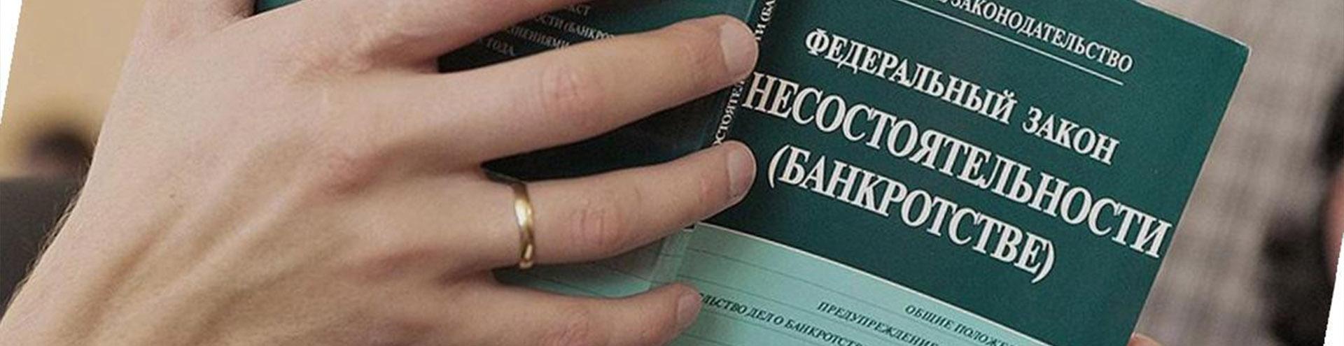 конкурсное производство в Ярославле и Ярославской области